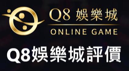 Q8娛樂城,Q8娛樂城評價,Q8娛樂城現金版,Q8娛樂城推薦,Q8娛樂城黑板,Q8娛樂城信用版,Q8娛樂城出金,Q8娛樂城品牌,Q8娛樂城論壇,Q8娛樂城博弈,線上Q8娛樂城