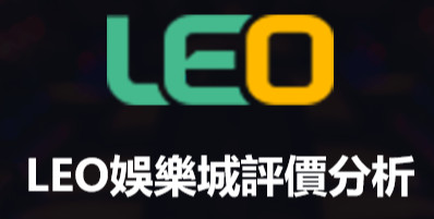 LEO娛樂城,LEO娛樂城評價,LEO娛樂城現金版,LEO娛樂城推薦,LEO娛樂城黑板,LEO娛樂城信用版,LEO娛樂城出金,LEO娛樂城品牌,LEO娛樂城論壇,LEO娛樂城博弈,線上LEO娛樂城