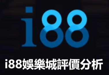 i88娛樂城,i88娛樂城評價,i88娛樂城現金版,i88娛樂城推薦,i88娛樂城黑板,i88娛樂城信用版,i88娛樂城出金,i88娛樂城品牌,i88娛樂城論壇,i88娛樂城博弈,線上i88娛樂城