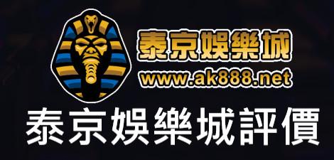 泰京娛樂城百家樂、分析、評價、介紹
