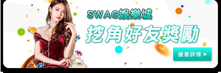 百家樂,體育博彩,虛擬體育,電子遊戲,彩票遊戲,棋牌遊戲,swag百家樂,swag體育博彩,swag虛擬體育,swag電子遊戲,swag彩票遊戲,swag棋牌遊戲