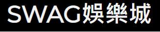 SWAG娛城百家樂、分析、評價、介紹