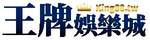 王牌娛城百家樂、分析、評價、介紹
