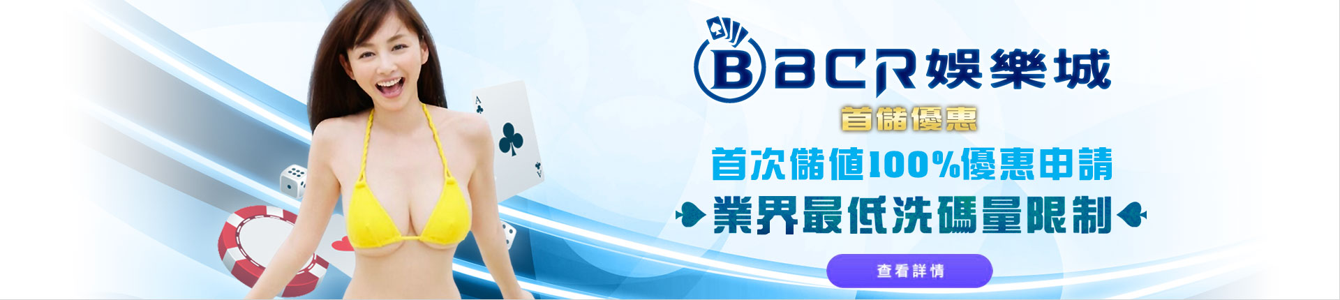 娛樂城,百家樂,體育博彩,虛擬體育,電子遊戲,彩票遊戲,棋牌遊戲,BCR百家樂,BCR體育博彩,BCR虛擬體育,BCR電子遊戲,BCR彩票遊戲,BCR棋牌遊戲,BCR娛樂城